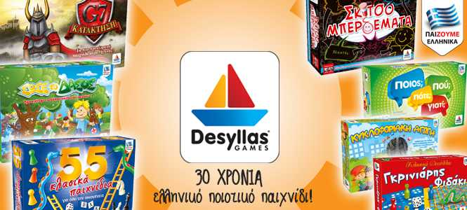 Δεσύλλας, Ελληνικά παιχνίδια