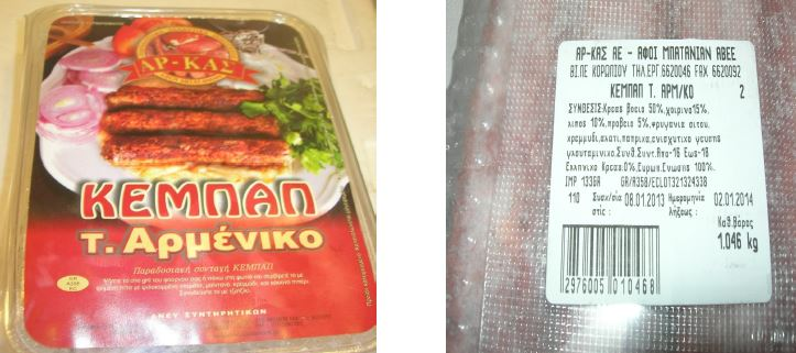 Ανάκληση προϊόντων με κρέας αλόγου